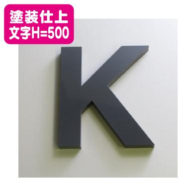 ステンレス箱文字 塗装仕上げ 文字H=500