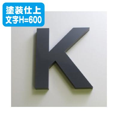 ステンレス箱文字 塗装仕上げ 文字H=600