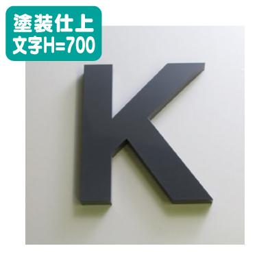 ステンレス箱文字 塗装仕上げ 文字H=700