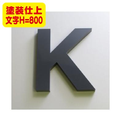 ステンレス箱文字 塗装仕上げ 文字H=800