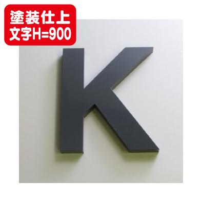 ステンレス箱文字 塗装仕上げ 文字H=900