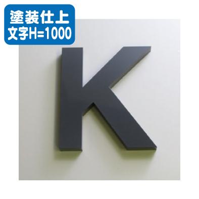 ステンレス箱文字 塗装仕上げ 文字H=1000