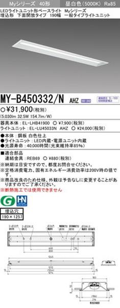 三菱電機 LEDベースライト(Myシリーズ 40形) 埋込形 190幅 一般タイプ MY-B450332/N AHZ