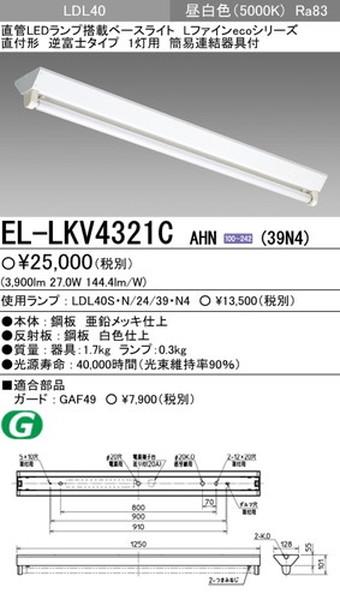三菱電機 直管LEDランプ搭載ベースライトLファインecoシリーズ40形 直付形 逆富士タイプ EL-LKV4321C AHN(39N4)