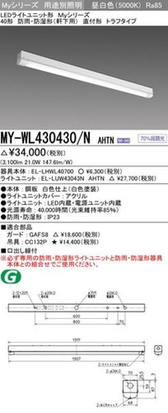 三菱電機 LEDライトユニット形ベースライト 用途別 防雨・防湿形(軒下用) MY-WL430430/N AHTN