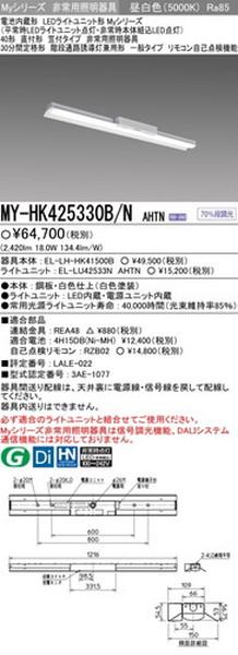 三菱電機 LED非常用照明器具 40形 直付形 笠付タイプ MY-HK425330B/N AHTN