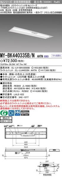 三菱電機 LED非常用照明器具 40形 埋込形 300幅 MY-BK440335B/N AHTN