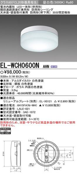 三菱電機 LED非常用照明器具 直付形 EL-WCH0600N AHN