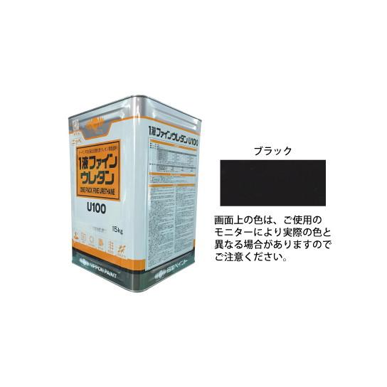【1液弱溶剤】日本ペイント株式会社 1液ファインウレタンU100 黒 15kg(個人様宅配達不可)(送料別途)