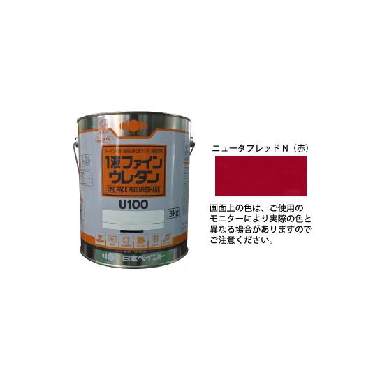 【1液弱溶剤】日本ペイント株式会社 1液ファインウレタンU100 ニュータフレッドN(赤) 3kg【個人様宅配達不可】【送料別途】