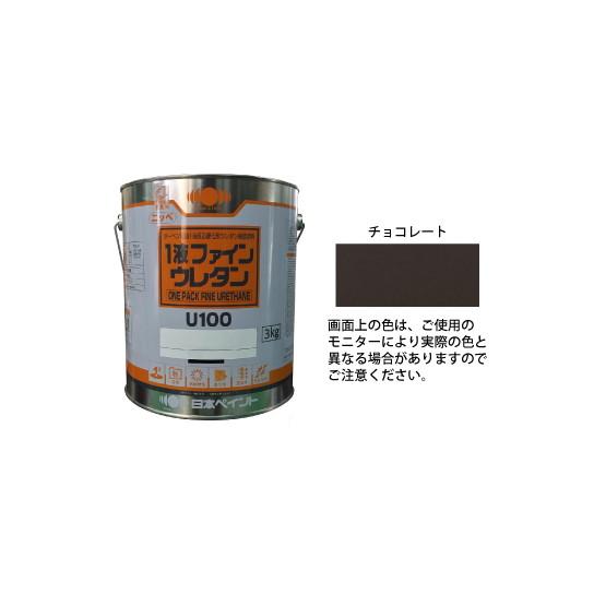 買い取り 塗料 新作販売 条件付き送料無料 1液弱溶剤 日本ペイント株式会社 1液ファインウレタンU100 チョコレート 3kg 個人様宅配達不可 送料別途