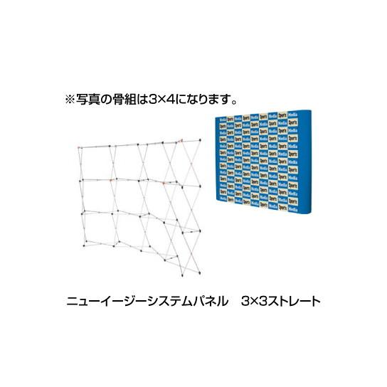 システムパネル ニューイージーシステムパネル 3×3ストレート 235G-55942-1*