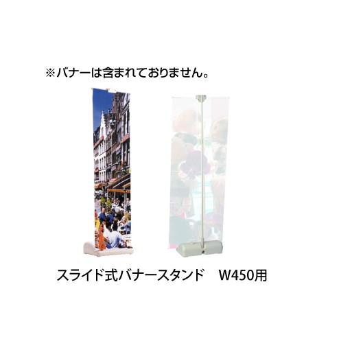 タペストリータイプ スライド式バナースタンド W450用 248G-42239-1*