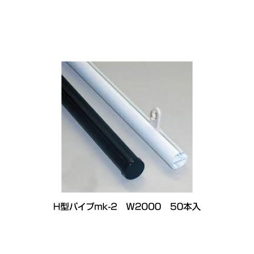 バナーホルダー H型パイプmk-2 W2000 50本入 ホワイト/ブラック 257G-56862WHT/BLK
