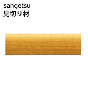 【ケース単位(5本入)】 サンゲツ Sフロア 見切り材 ウォルナット KB-47481
