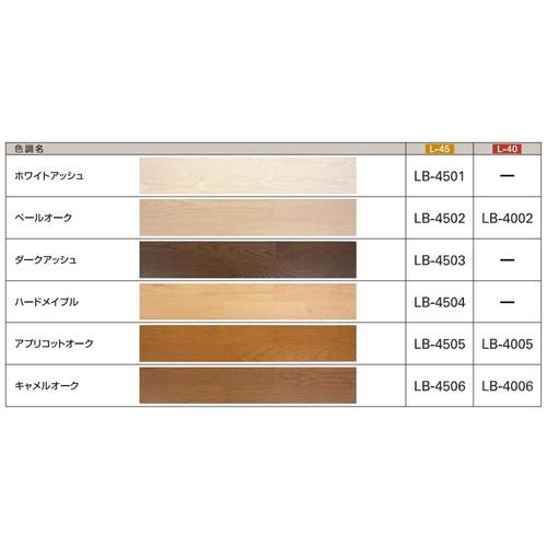サンゲツ 巾木 ウッドフロア L-45シリーズ LB-4501~LB-4506(ケース売り/24枚)