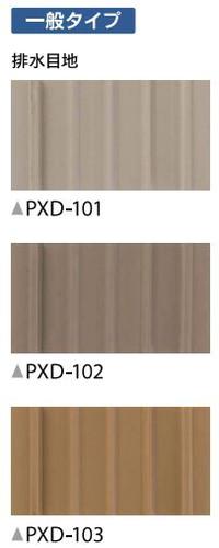 サンゲツ ノンスキッド PXD排水目地(一般タイプ) PXD-101~PXD-106(1セット(30m巻))