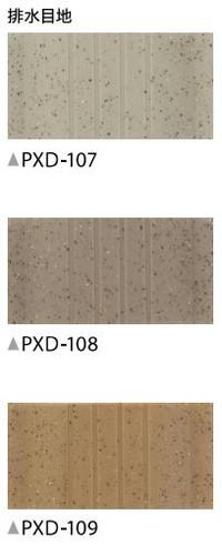 サンゲツ ノンスキッド PXD排水目地(中空タイプ) PXD-107~PXD-112(1セット(20m巻))
