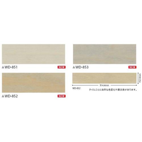 サンゲツ フロアタイル ウッド ペールアッシュ(ケース売り(24枚入))