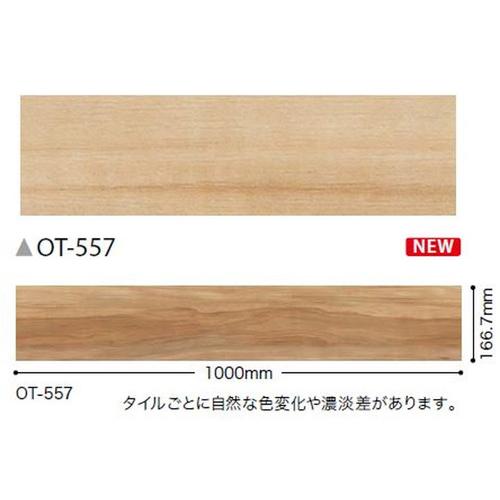 サンゲツ フロアタイル OT アップルウッド(ケース売り(12枚入))