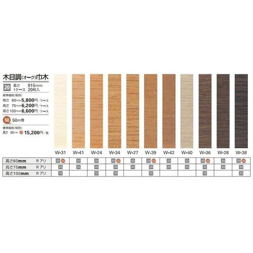 サンゲツ 巾木 木目調巾木(50m巻) H60 Rアリ W-31-6RM~W-38-6RM(1巻単位)
