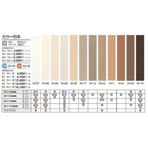 サンゲツ 巾木 カラー巾木(50m巻) H100 Rアリ W-97-1RM~W-20-1RM(1巻単位)
