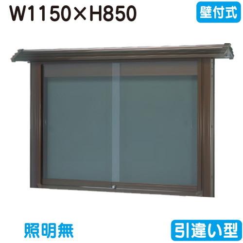 三和サインワークス 新作 大人気 条件付き送料無料 掲示板 和風 SE34-B WSE34-B ブロンズ 壁面 在庫限り 引違い型 受注生産品