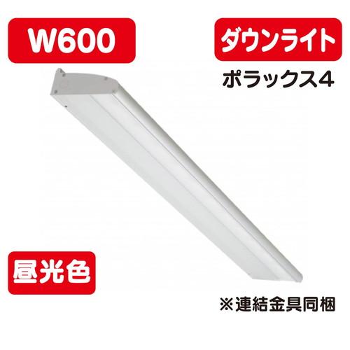 三和サインワークス LED照明 ポラックス4 600L(6500K) 昼光色 POLLUX4-600L-65K