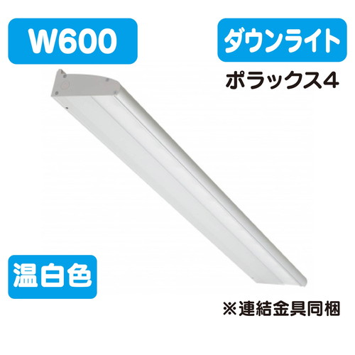 三和サインワークス 条件付き送料無料 三和サインワークス LED照明 ポラックス4 600L(3500K) 温白色 POLLUX4-600L-35K