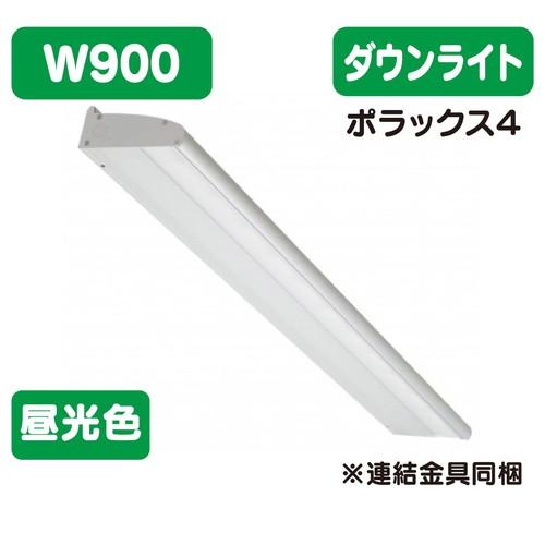 三和サインワークス 条件付き送料無料 三和サインワークス LED照明 ポラックス4 900L(6500K) 昼光色 POLLUX4-900L-65K