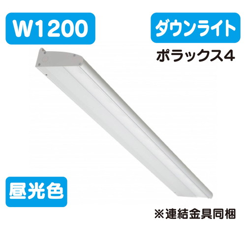 三和サインワークス LED照明 ポラックス4 1200L(6500K) 昼光色 POLLUX4-1200L-65K