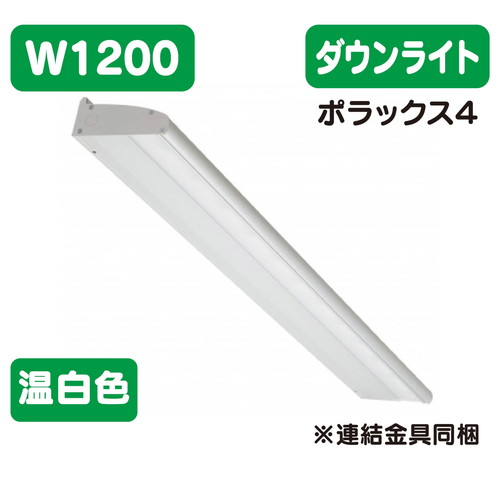 三和サインワークス LED照明 ポラックス4 1200L(3500K) 温白色 POLLUX4-1200L-35K