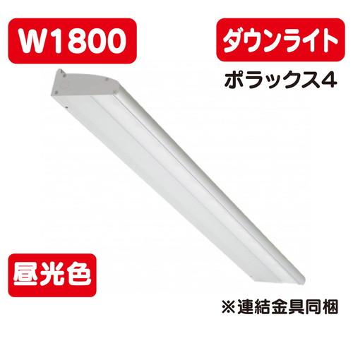 三和サインワークス LED照明 ポラックス4 1800L(6500K) 昼光色 POLLUX4-1800L-65K