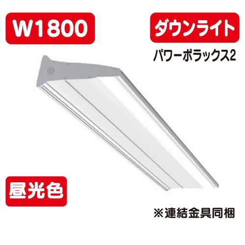 三和サインワークス 条件付き送料無料 三和サインワークス LED照明 パワーポラックス2 1800L(ダウンライト) 昼光色 PWR-PLX2-D1800L-65K