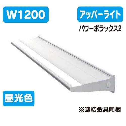 三和サインワークス LED照明 パワーポラックス2 1200L(アッパーライト) 昼光色 PWR-PLX2-U1200L-65K