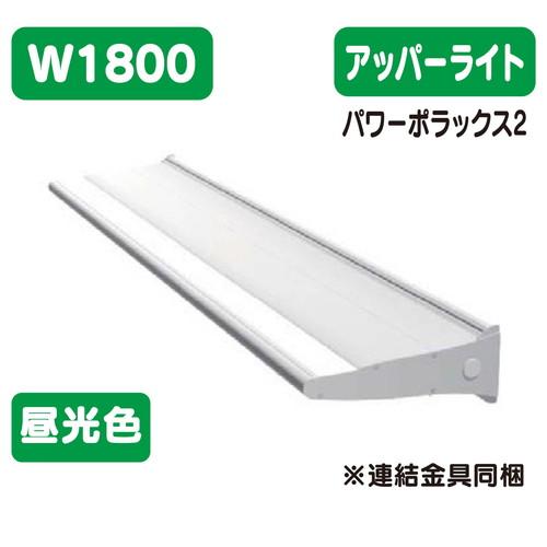 三和サインワークス LED照明 パワーポラックス2 1800L(アッパーライト) 昼光色 PWR-PLX2-U1800L-65K