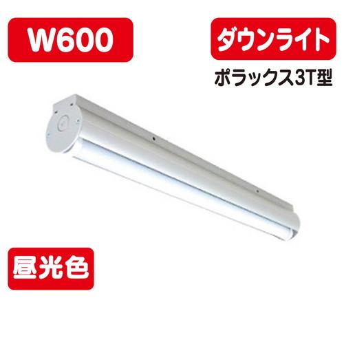三和サインワークス LED照明 ポラックス3 600T(6500K) 昼光色 POLLUX3-600T-65-SWA