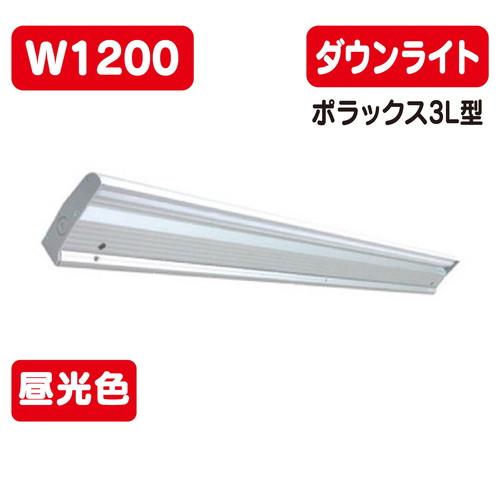 三和サインワークス LED照明 ポラックス3 1200L(6500K) 昼光色 POLLUX3-1200L-65-SLA