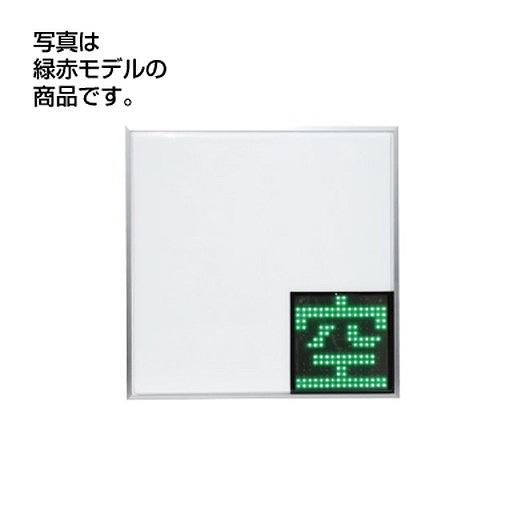 三和サインワークス パーキングサイン 960角 空満パーキング LEDダブル