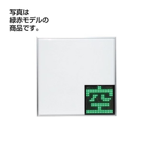 サンワ規格サイン パーキングサイン 960角 空満パーキング LEDダブル (白赤モデル) ESCS5960-RW(旧品番:ESBZ5960-RW)