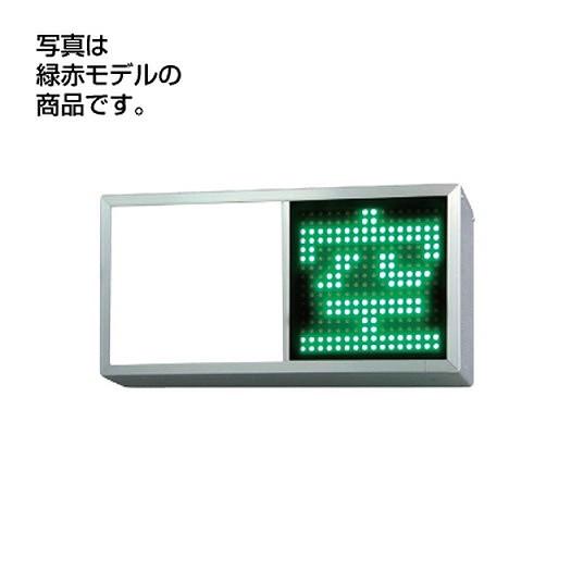 サンワ規格サイン パーキングサイン 単体空満CサイドLED (緑赤モデル) ESCS4320C(旧品番:ESBZ4320C)