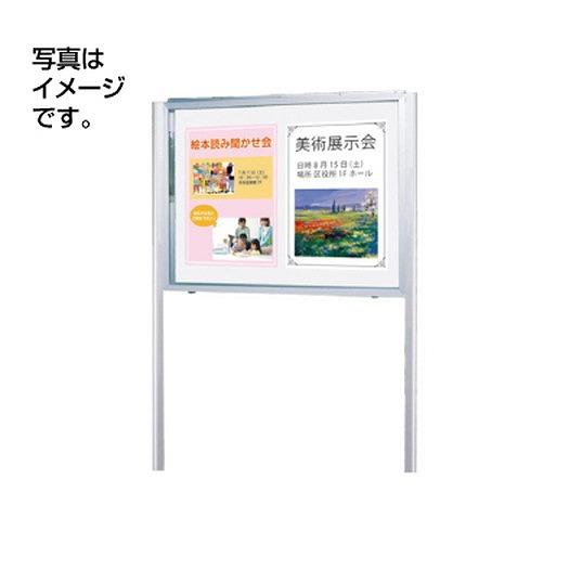 サンワ規格サイン 掲示板 掲示板SG34-S自立ホーローグリーン SG34-SG シルバー(開閉型)