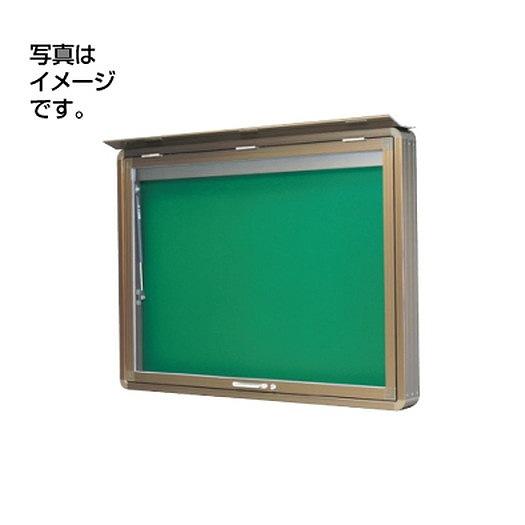 サンワ規格サイン 掲示板 掲示板SD34-B壁面(蛍光灯付) SD34-B-FL ブロンズ(開閉型)