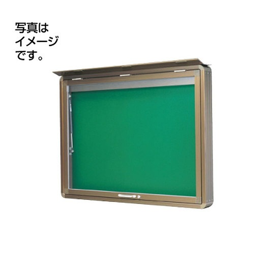 サンワ規格サイン 掲示板 掲示板SD46-B壁面(LED付) SD46-B-LED ブロンズ(開閉型)