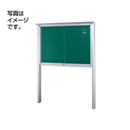 サンワ規格サイン 掲示板 掲示板SB45-B自立(LED付) SB45-B-LED ブロンズ(引違い型)