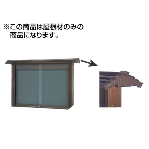 サンワ規格サイン 掲示板 W1830和風屋根材 SD46-B 壁面 YA-SD-46 オプション