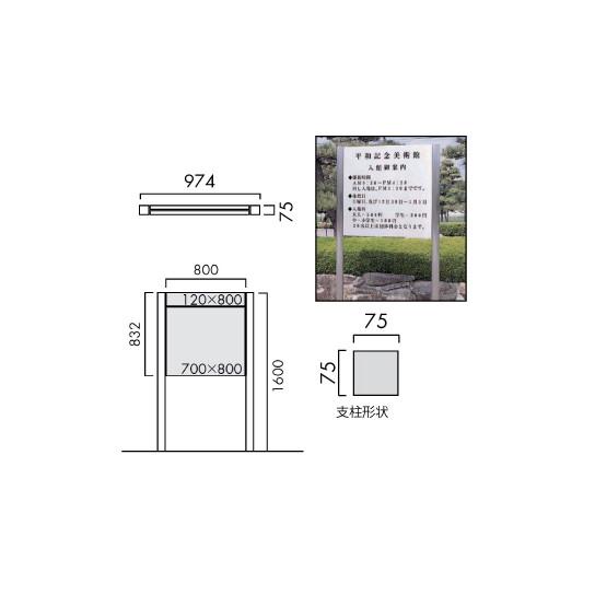 エクステリアサイン 自立サイン 角パイプ OS-11158-SH【送料別途】