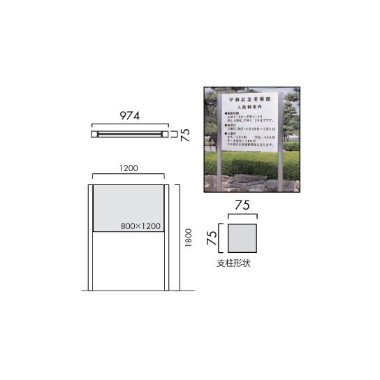 エクステリアサイン 自立サイン 角パイプ OS-11204-SH【送料別途】