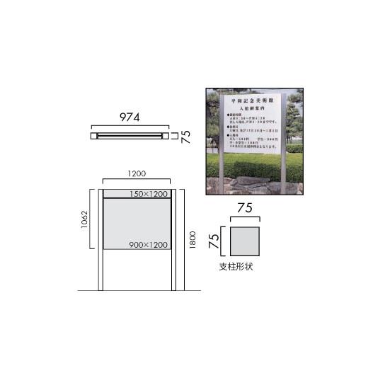 エクステリアサイン 自立サイン 角パイプ OS-11159-SH【送料別途】