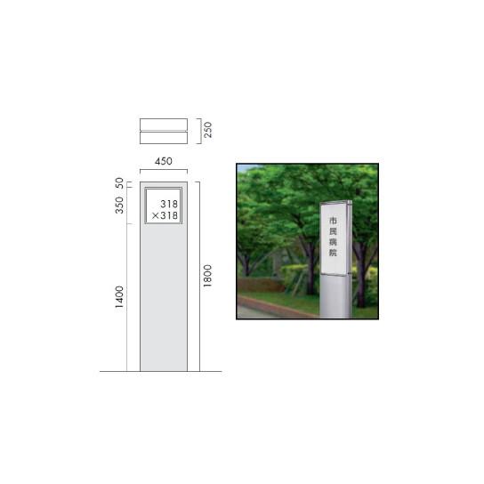 エクステリアサイン 自立サイン OS-12095-SH【送料別途】